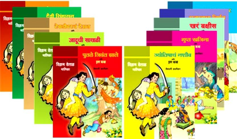 Vikram Vetal (Set of 10 Books)