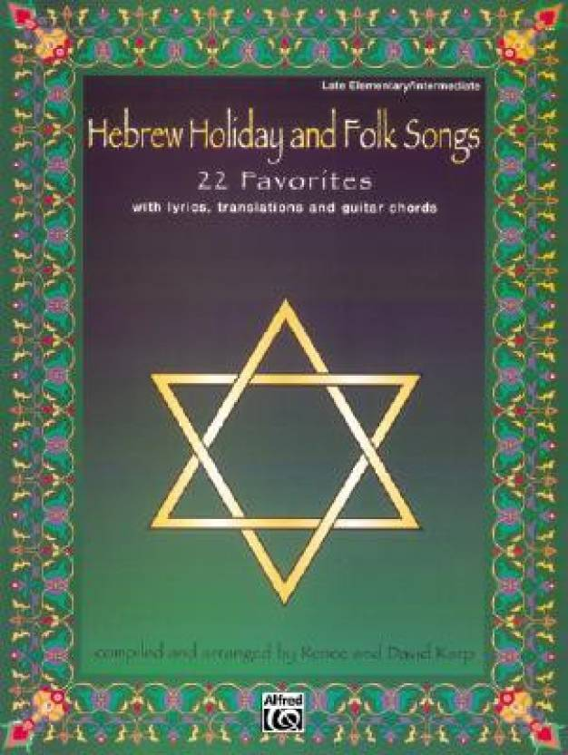 Hebrew Holiday And Folk Songs With Lyrics Translations And Guitar