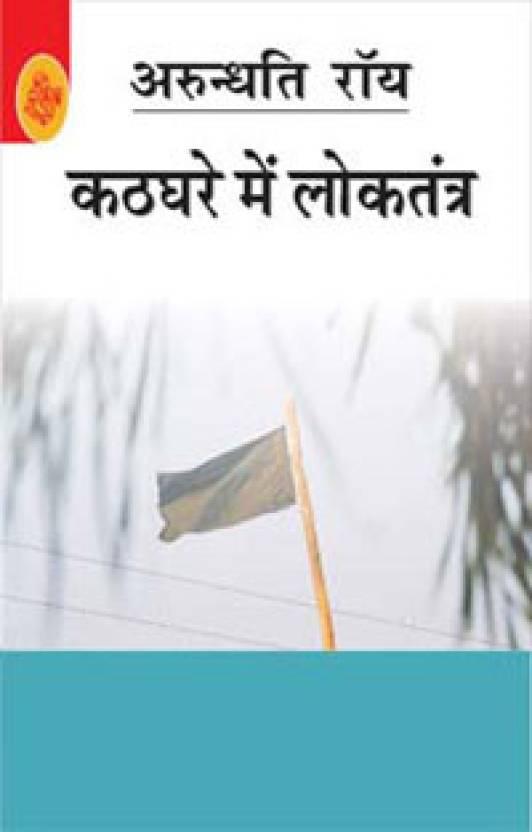 Kathghare Mein Loktantra (Hindi) price comparison at Flipkart, Amazon, Crossword, Uread, Bookadda, Landmark, Homeshop18