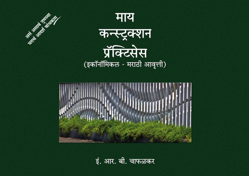 My Construction Practices (Economical - Marathi Aavriti): Buy My