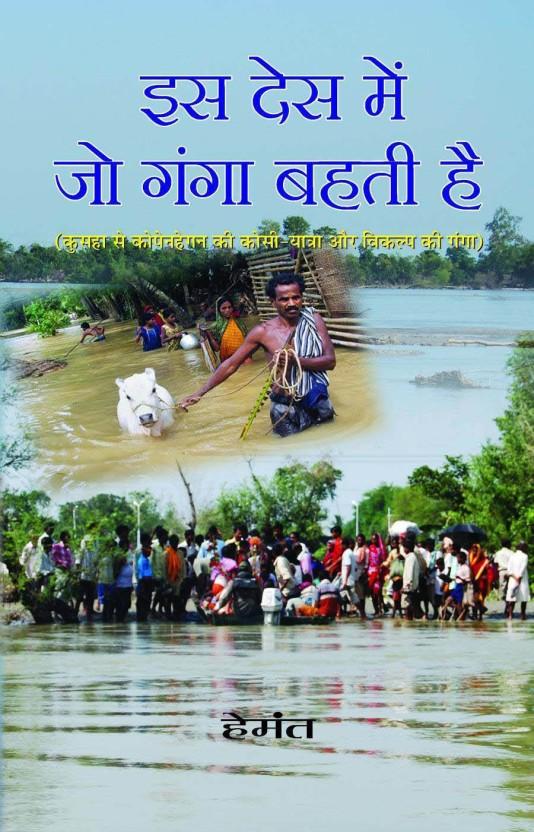 essay on ganga river in hindi In this article, we are providing essay on ganga river pollution in hindi गंगा प्रदूषण पर निबंध, गंगा-जल के प्रदूषण के कारण, गंगा-प्रदूषण दूर करने के उपाय.