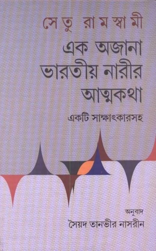 Ek Ajana Bharatiya Narir Atmakatha (By Sethu Ramaswami)