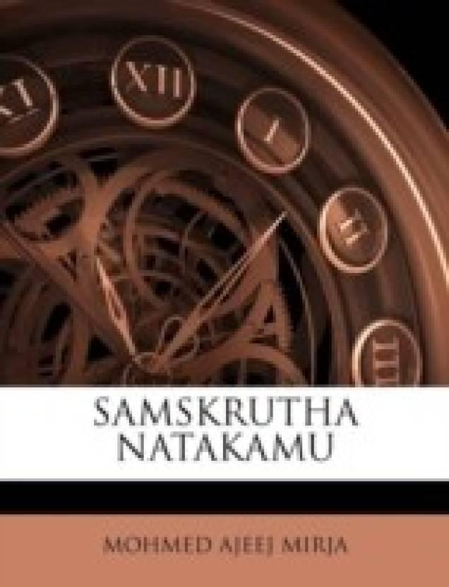 SAMSKRUTHA NATAKAMU