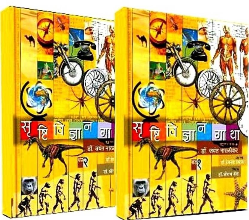 Srushtividnyangatha (Set Of 2 Books)