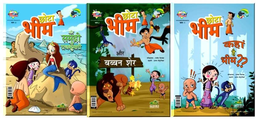 Chhota Bheem Comic Set Set Of 3 Books Buy Chhota Bheem Comic Set