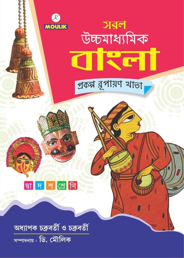 hs bengali project book class 12 buy hs bengali project book rh flipkart com User People Quotes Kolkata Bengali Books