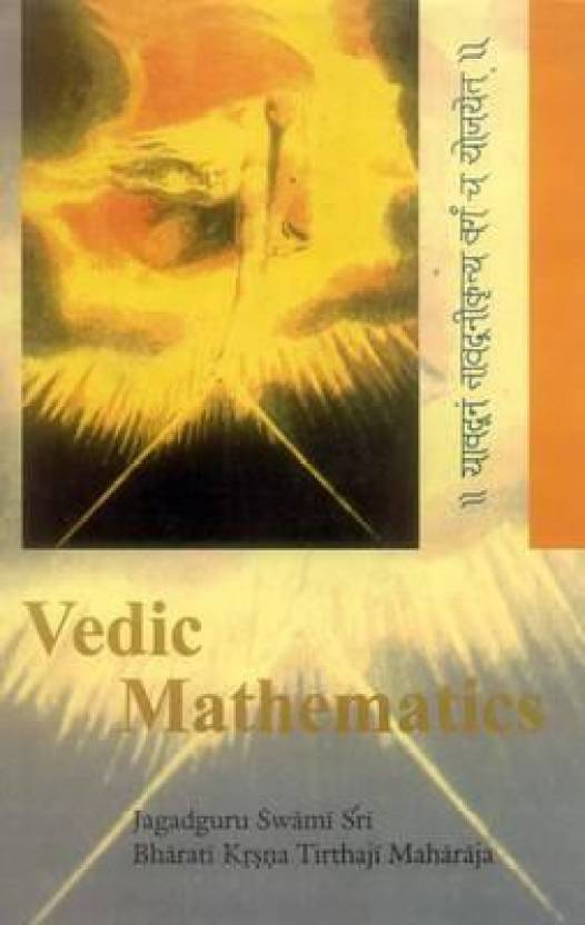 Vedic Mathematics 16th  Edition