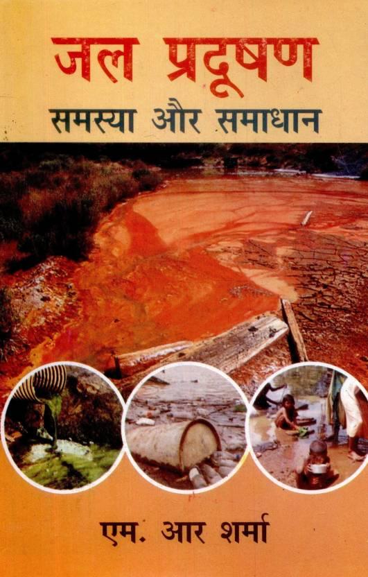 Pradushan Essay In Hindi – 510180
