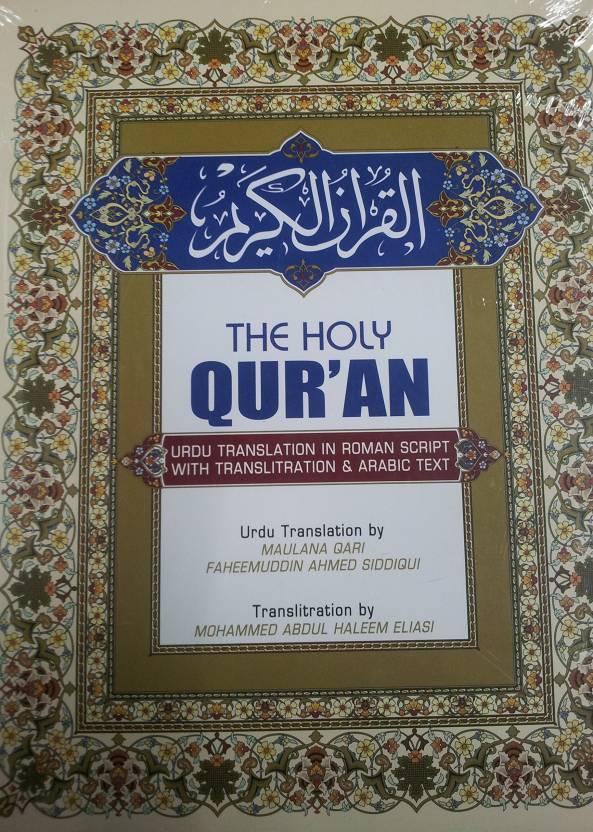 The Holy Quran Urdu Tranlation in Roman English: Buy The