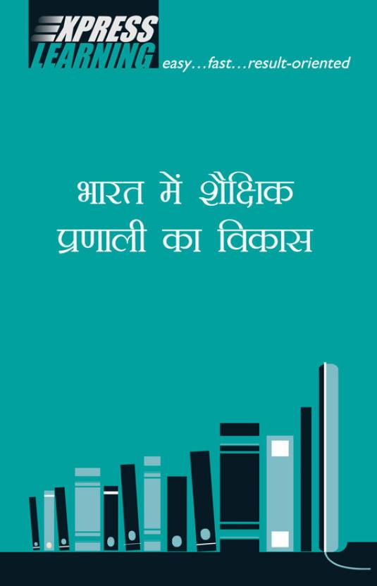 Bharat Mein Shaikshik Pranali ka Vikas