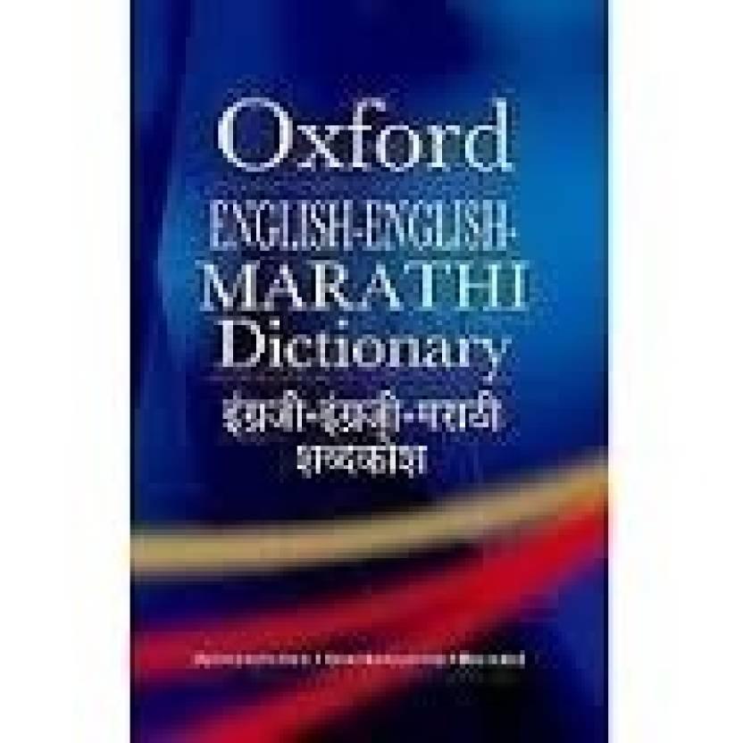 Oxford English-English- Marathi Dictionary