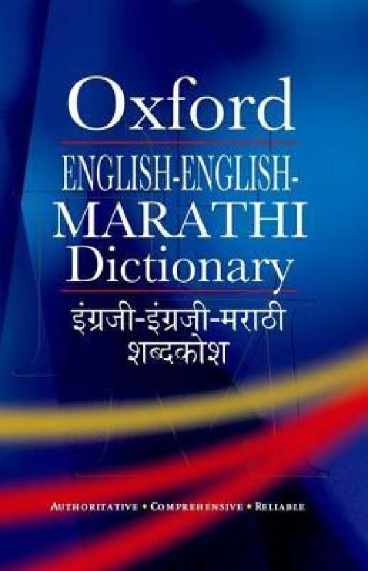 Oxford English-English- Marathi Dictionary