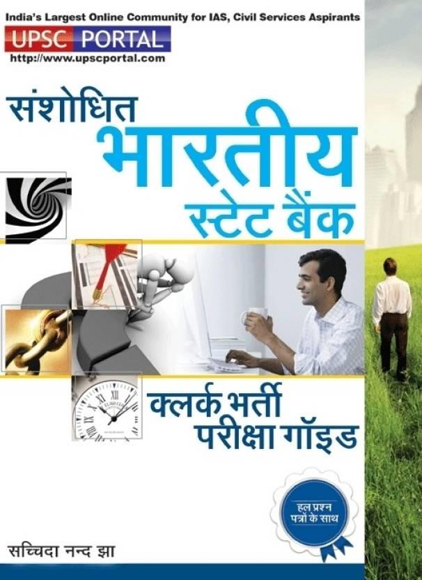 Sanshodhit Bhartiya State Bank Clerk Bharti Pariksha Guide