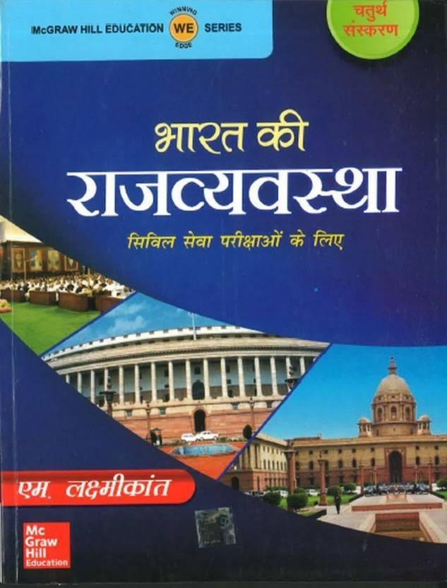 Bharat Ki Rajvyavastha 4th Edition