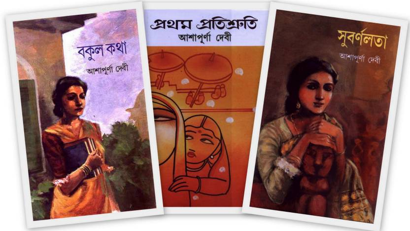 Subarnalata, Bakul Katha, & Pratham Pratisruti (Set of 3 Books)