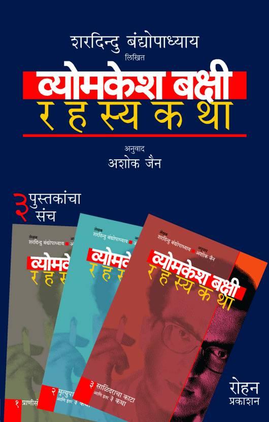 Vyomkesh Bakshi Rahasyakatha (Set Of 3 Volume)