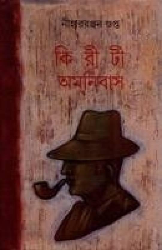 Kiriti Omnibus (Volume 1)