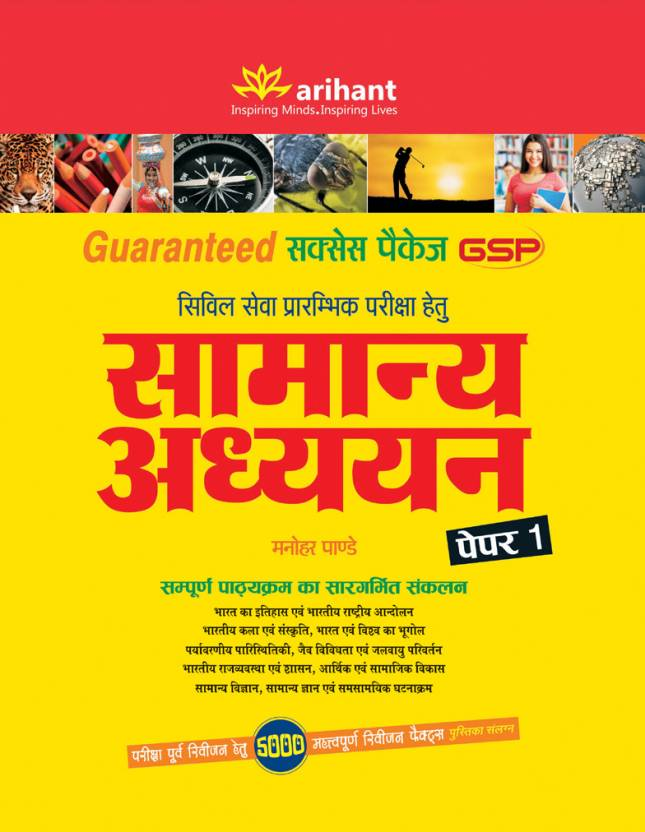Samanya Adhyayan Manual Paper 1 (Hindi) price comparison at Flipkart, Amazon, Crossword, Uread, Bookadda, Landmark, Homeshop18