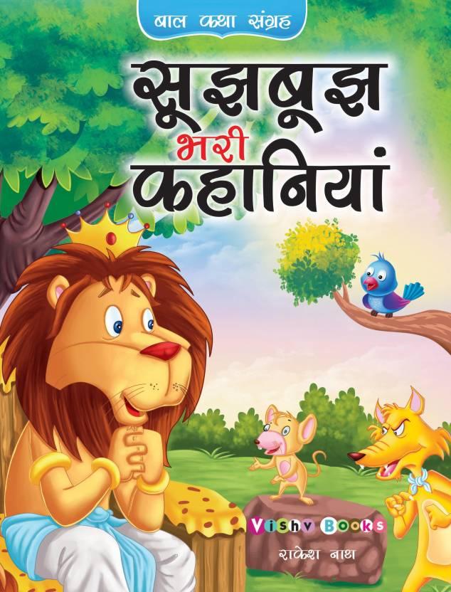 Sujh Bhuj Bhari Kahaniya: Buy Sujh Bhuj Bhari Kahaniya by Rakesh