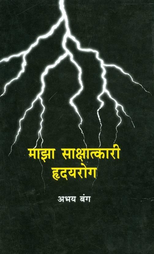 Maza Sakshatkari Hirdayarog