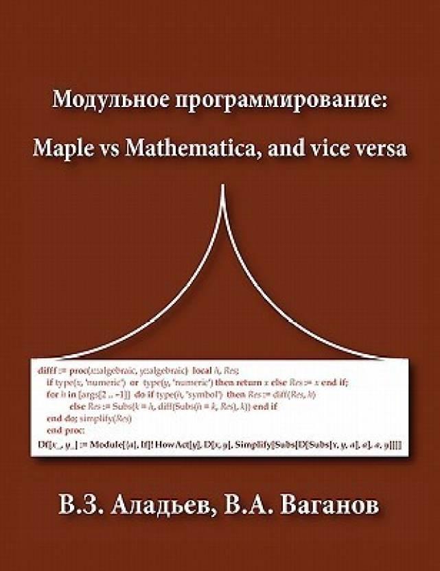 Modular Programming: Maple Vs Mathematica, and Vice Versa: Buy