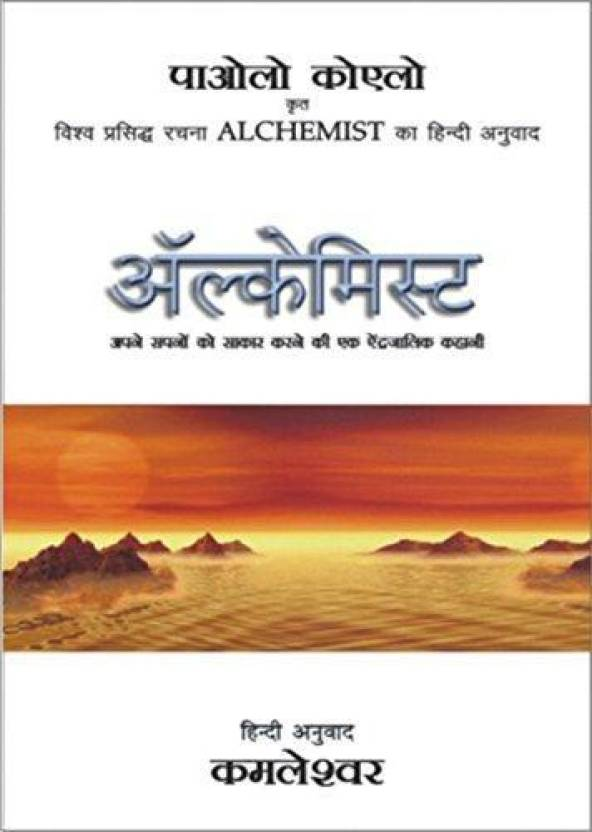 alchemist buy alchemist by coelho paulo online at best prices  alchemist