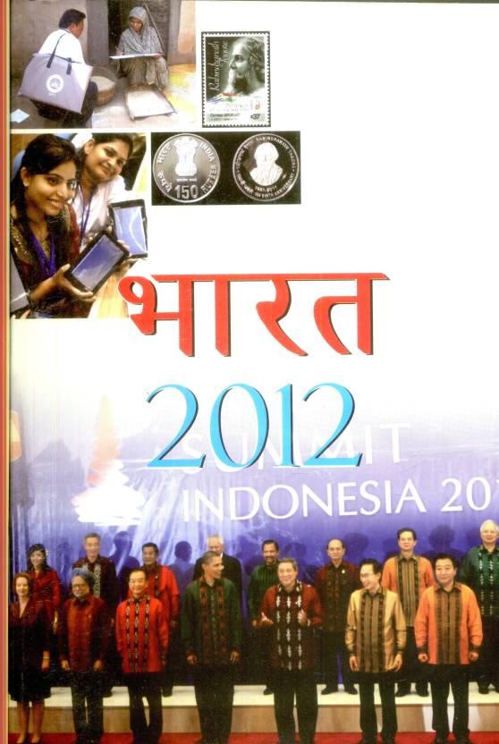 India 2012/ Bharat 2012