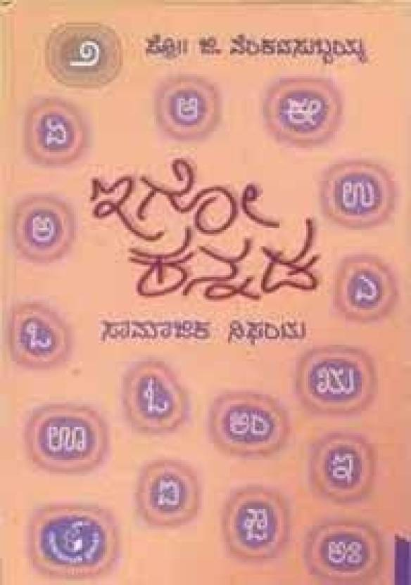 Igo Kannada Samputa (Book - 2)