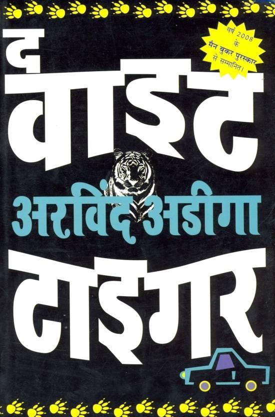 THE WHITE TIGER-Hindi