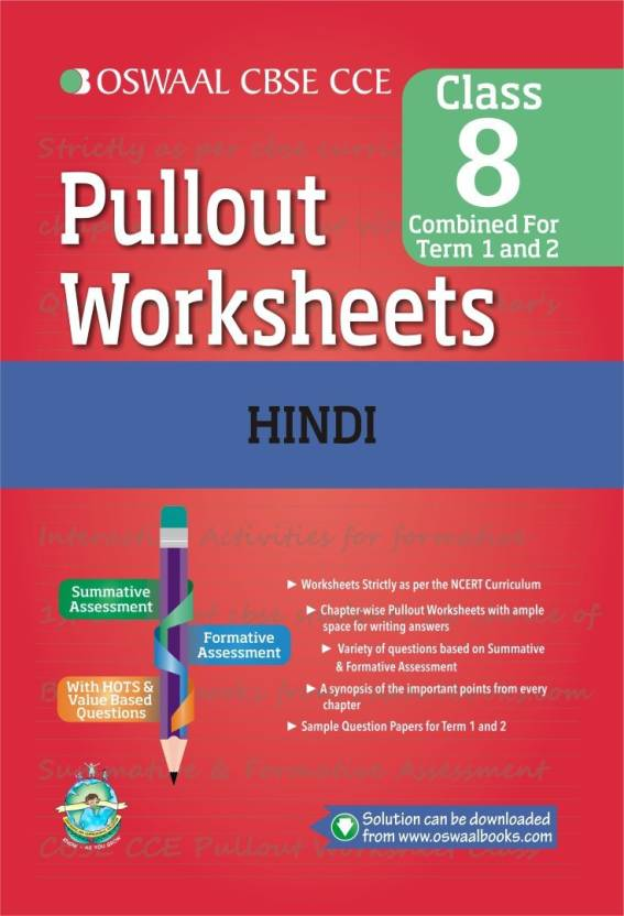 Oswaal CBSE CCE Pullout Worksheets Hindi For Class 8 - Buy Oswaal ...