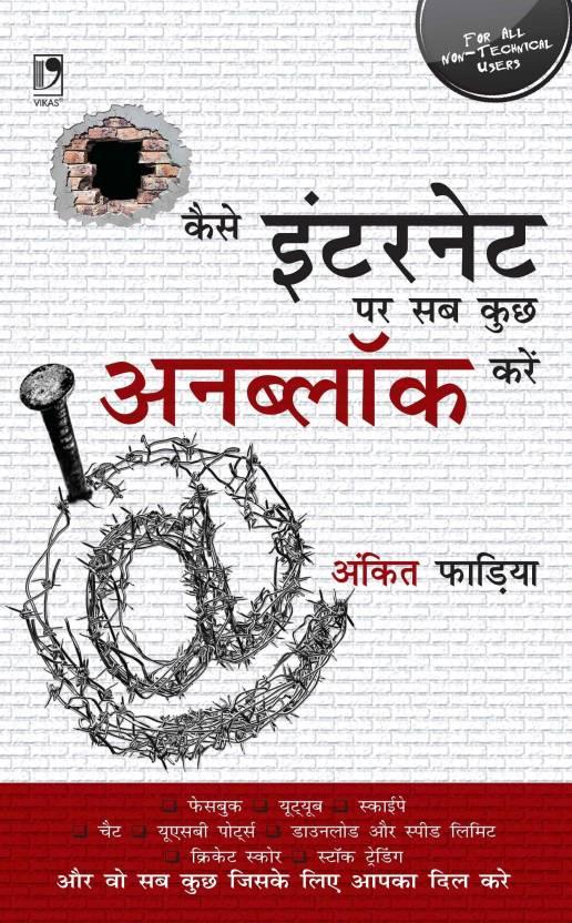 Kaise Internet Par Sab Kuch Unblock Kare 1st  Edition