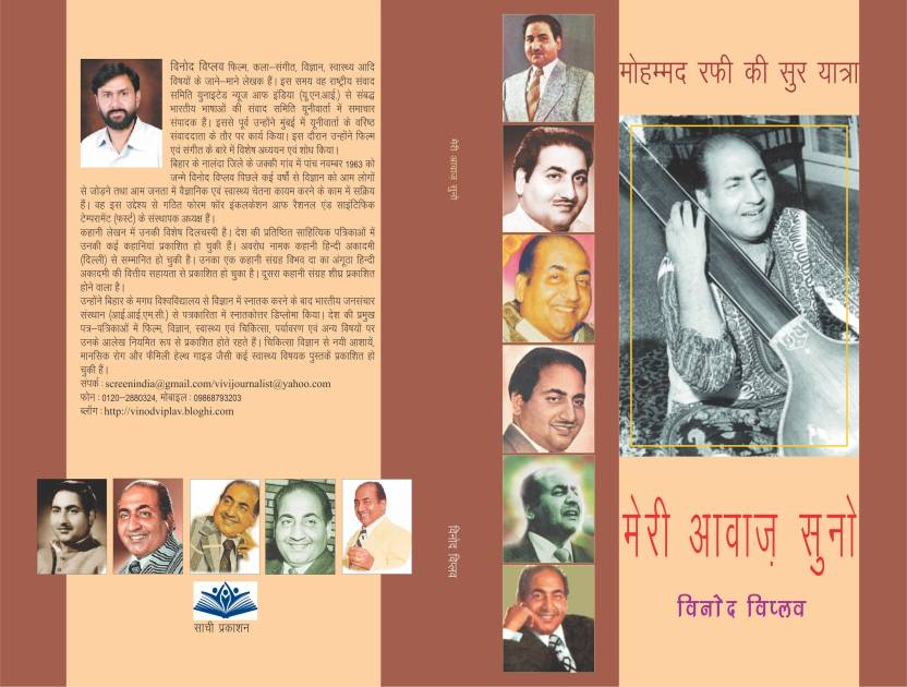 MERI AWAZ SUNO, THE BIOGRAPHY OF MOHAMMAD RAFI