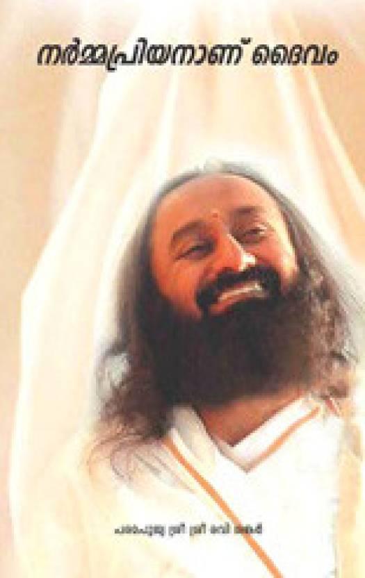 God Loves Fun (Marathi, Paperback, H. H. Sri Sri Ravi Shankar)