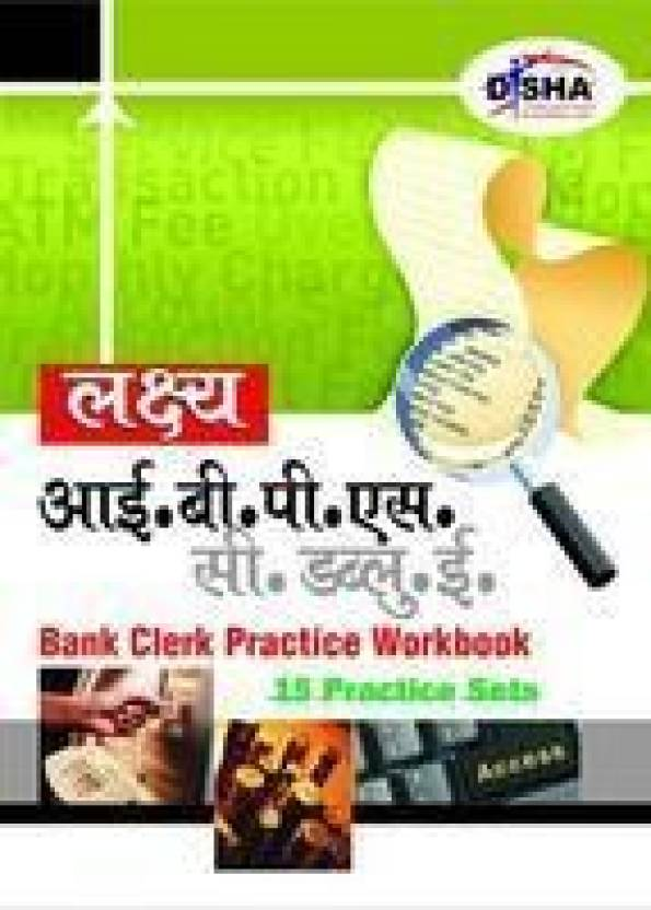 Lakshya IBPS CWE Bank Clerk Practice Workbook 1st Edition