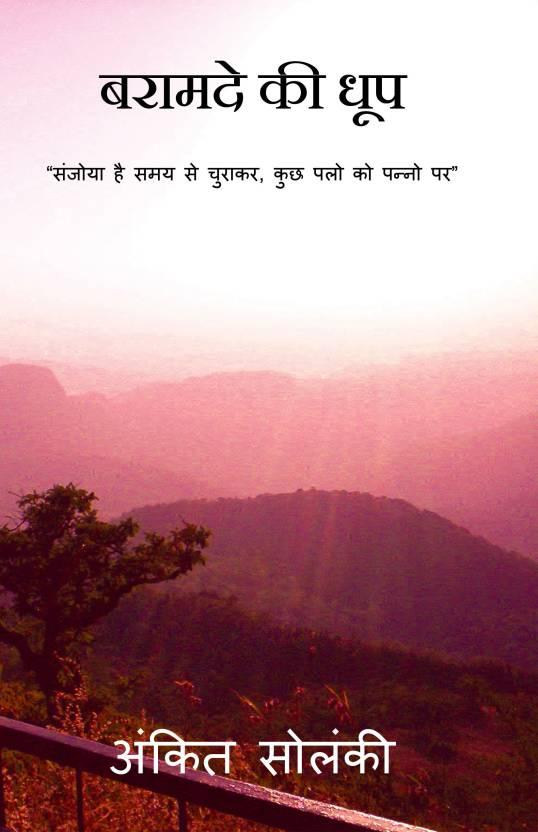 Baramade Ki Dhoop
