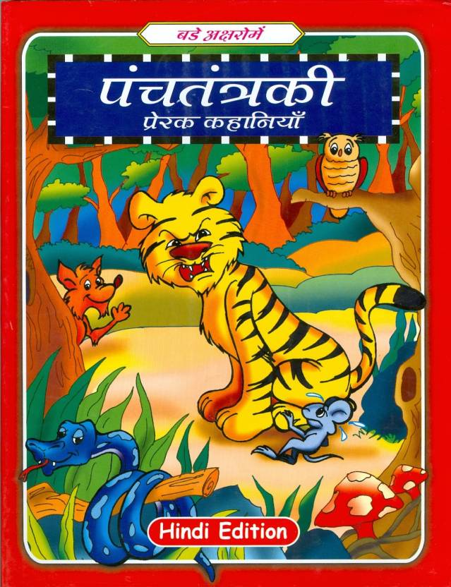 LARGE PRINT PANCHATANTRA STORIES (HINDI)