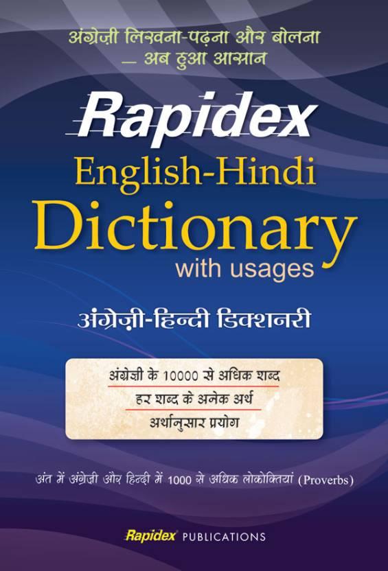 Rapidex English- Hindi Dictionary: Buy Rapidex English