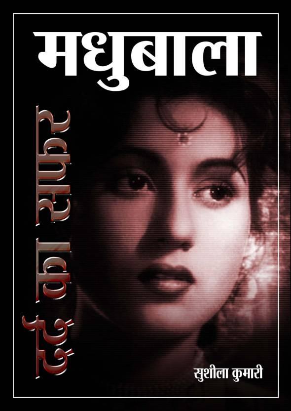 Madhubala – Dard Ka Safar
