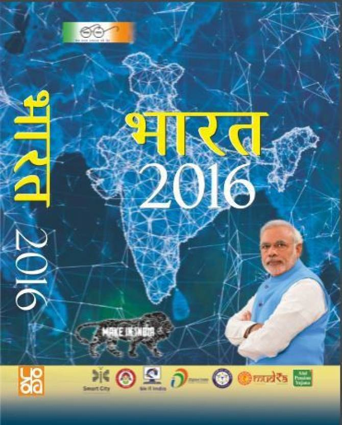 BHARAT 2016 : Reference Annual
