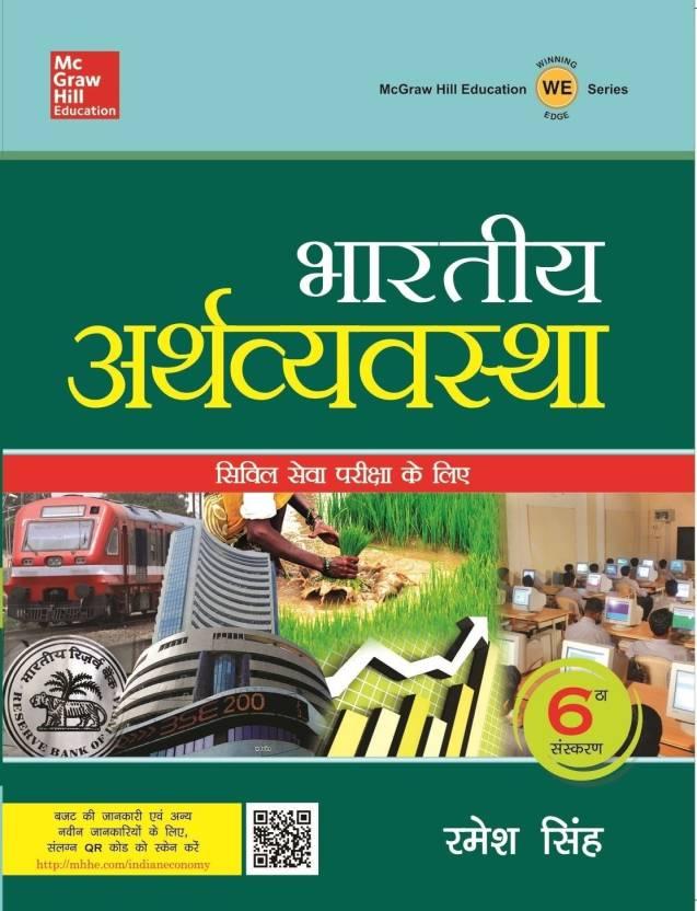 Bhartiya Arthvyavastha - Civil Seva Pariksha Ke Liye 6th  Edition