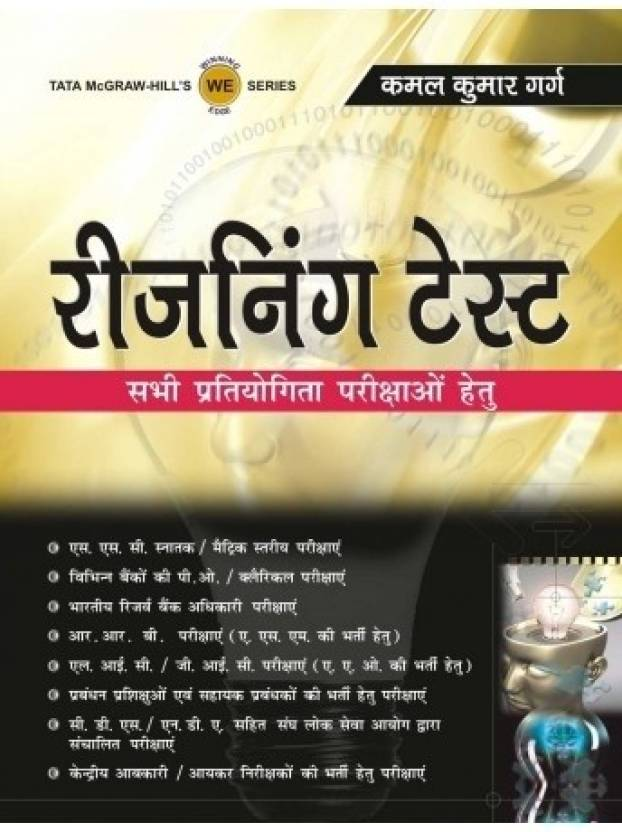 Reasoning Test : Sabhi Pratiyogika Parikshao Hetu 1st  Edition