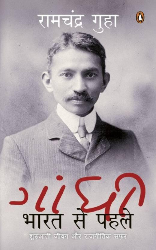 Gandhi Bharat Se Pahle : Shuruati Jivan Aur Rajneetik Safar