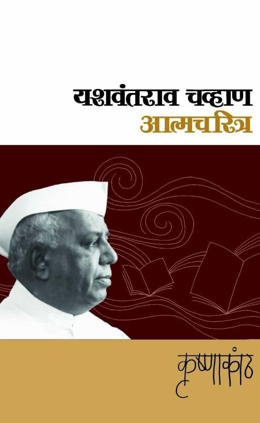 Krishnakath: Atmacharitra