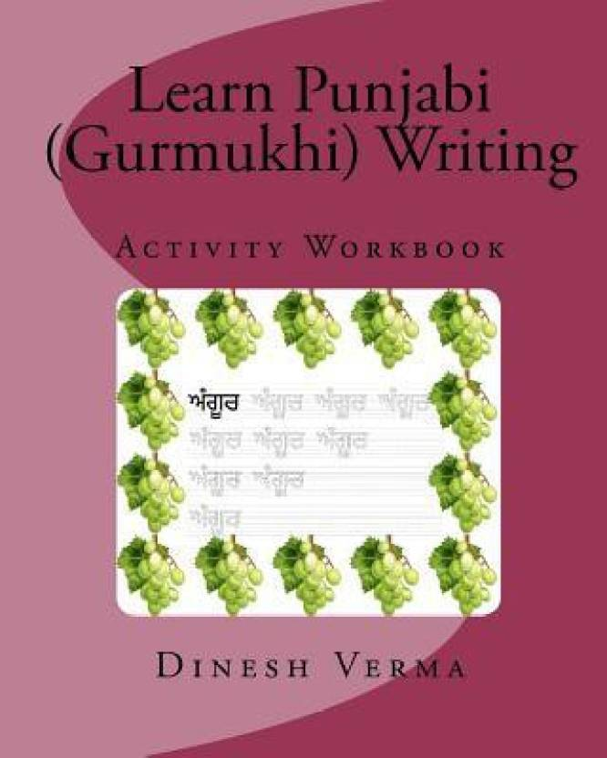 Learn Punjabi (Gurmukhi) Writing Activity Workbook: Buy