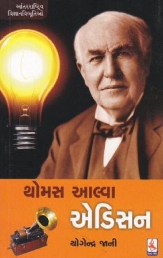 Thomas Alva Edison (Biography): Buy Thomas Alva Edison