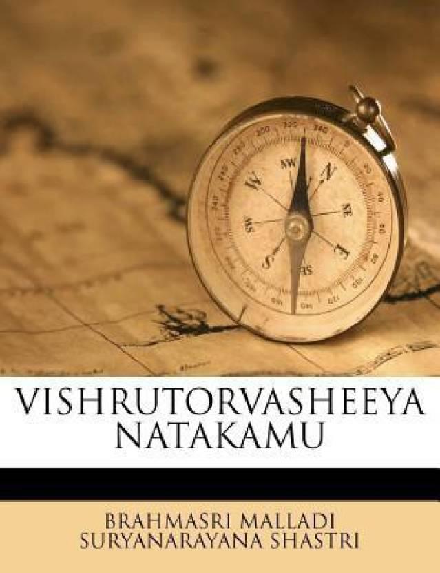Vishrutorvasheeya Natakamu