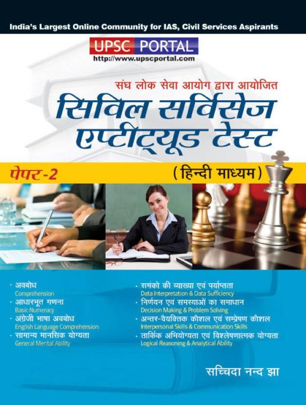 Civil Services Aptituted Test (Paper - 2) 1st Edition