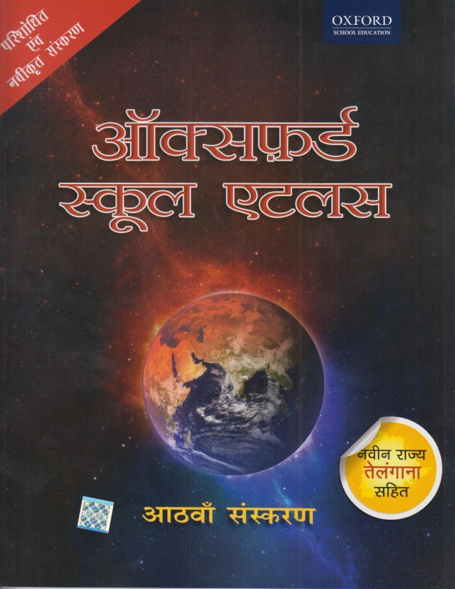 oxford atlas for india pdf download