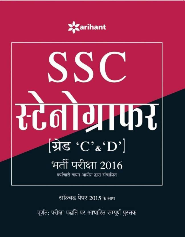 Books) SSC Stenographers Grade 'C' and 'D' Examination | SSC PORTAL
