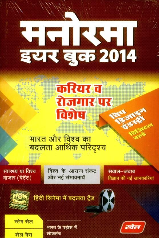 Manorama Year Book 2014 26 Edition